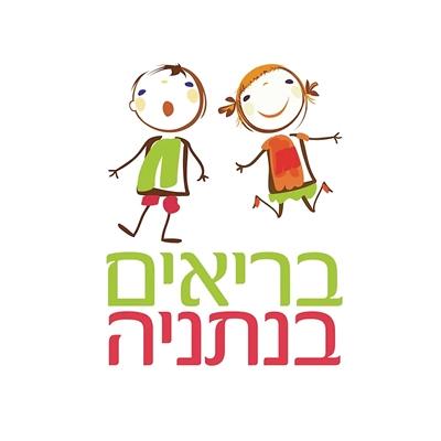 עיצוב לוגו עבור עמותה הפועלת למען אורח חיים בריא לילדים