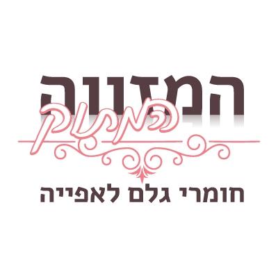עיצוב לוגו עבור חברה למוצרי גלם לאפייה