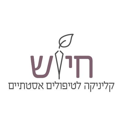 עיצוב לוגו לקליניקה לטיפולים אסתטיים