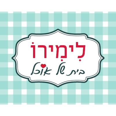 עיצוב לוגו עבור מסעדת בריכה קיבוצית