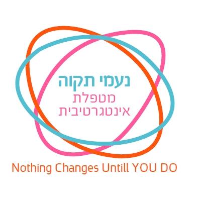 עיצוב לוגו עבור מטפלת אינטגרטיבית