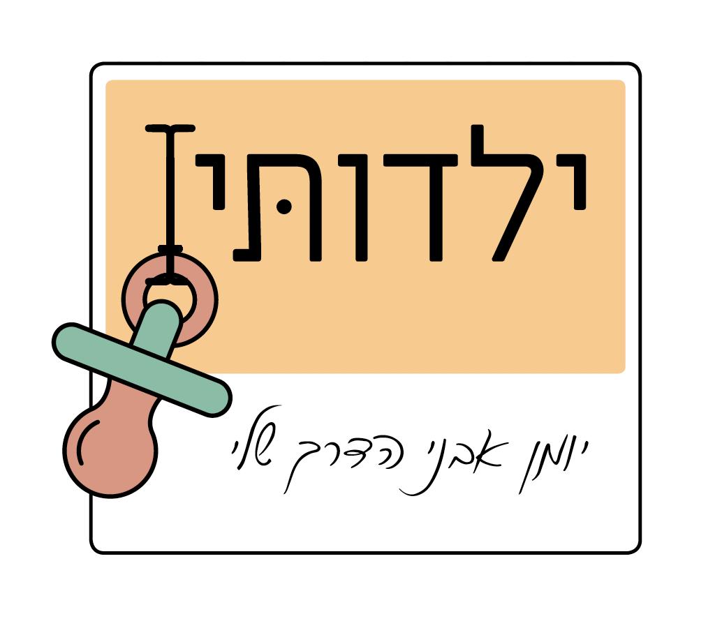 עיצוב לוגו לאפליקציית יומן תינוק